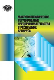 Макроэкономическое регулирование предпринимательства в Республике Беларусь ISBN 978-985-08-1905-5