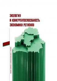Экология и конкурентоспособность экономики регионов ISBN 978-985-08-2250-5