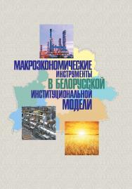 Макроэкономические инструменты в белорусской институциональной модели ISBN 978-985-08-2255-0
