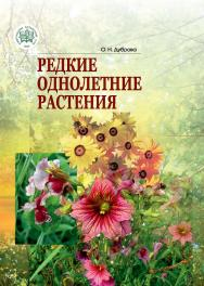 Редкие однолетние растения ISBN 978-985-08-2268-0