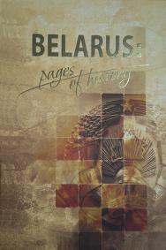 Беларусь: страницы истории /На английском языке ISBN 978-985-08-2272-7