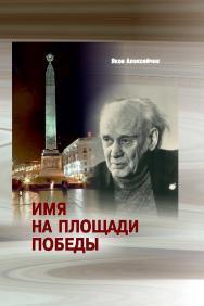 Имя на площади Победы ISBN 978-985-08-2281-9