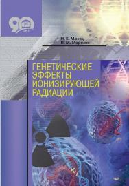 Генетические эффекты ионизирующей радиации ISBN 978-98508-2284-0