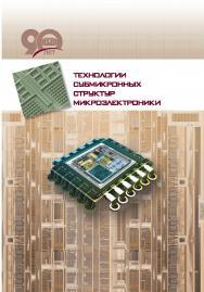 Технологии субмикронных структур микроэлектроники ISBN 978-985-08-2298-7