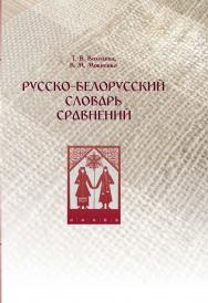 Русско-белорусский словарь сравнений ISBN 978-985-08-2312-0