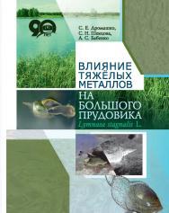 Влияние тяжёлых металлов на большого прудовика Lymnaea stagnalis L. ISBN 978-985-08-2327-4