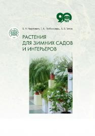 Растения для зимних садов и интерьеров ISBN 978-985-08-2329-8