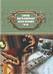 Белорусское концертно-исполнительское искусство современности: 1991?2016 ISBN 978-985-08-2348-9