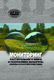Мониторинг растительного мира в Республике Беларусь: результаты и перспективы ISBN 978-985-08-2379-3