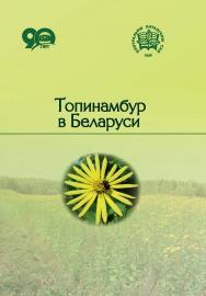 Топинамбур в Беларуси ISBN 978-985-08-2380-9
