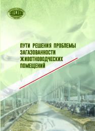 Пути решения проблемы загазованности животноводческих помещений ISBN 978-985-08-2401-1