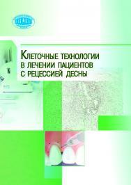 Клеточные технологии в лечении пациентов с рецессией десны ISBN 978-985-08-2410-3