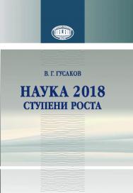 Наука 2018: ступени роста ISBN 978-985-08-2417-2