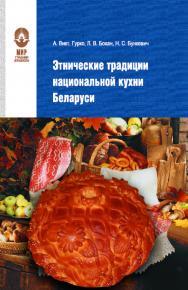 Этнические традиции национальной кухни Беларуси ISBN 978-985-08-2448-6