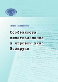 Особенности сюжетосложения в игровом кино Беларуси ISBN 978-985-08-2466-0