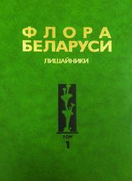 Флора Беларуси. Лишайники. В 4 т. Т. 1 ISBN 978-985-08-2480-6