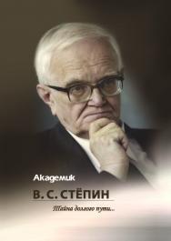 Академик В. С. Стёпин. Тайна долгого пути… ISBN 978-985-08-2498-1
