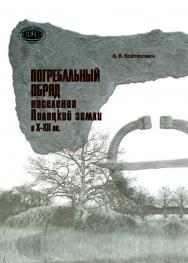 Погребальный обряд населения Полоцкой земли в Х–ХІІ вв. ISBN 978-985-08-2504-9