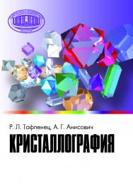 Кристаллография ISBN 978-985-08-2509-4