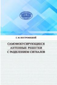 Самофокусирующиеся антенные решетки с разделением сигналов ISBN 978-985-08-2512-4
