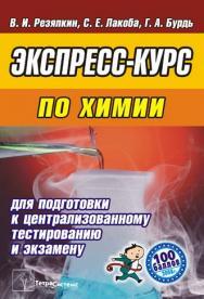 Экспресс-курс по химии для подготовки к централизованному тестированию и экзамену ISBN 978-985-470-664-1