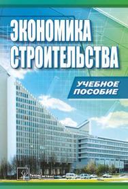 Экономика строительства ISBN 978-985-470-970-3