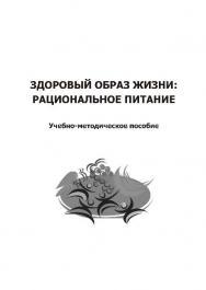 Здоровый образ жизни: рациональное питание ISBN 978-985-503-136-0