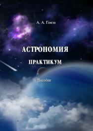 Астрономия. Практикум ISBN 978-985-503-187-2