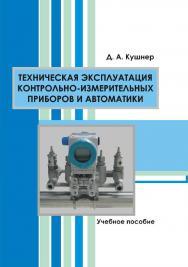 Техническая эксплуатация контрольно-измерительных приборов и автоматики ISBN 978-985-503-198-8
