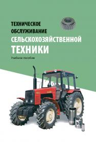 Техническое обслуживание сельскохозяйственной техники ISBN 978-985-503-231-2