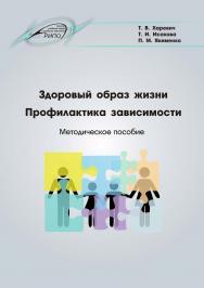 Здоровый образ жизни. Профилактика зависимости ISBN 978-985-503-312-8
