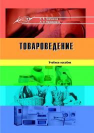 Товароведение ISBN 978-985-503-321-0