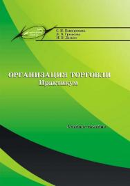 Организация торговли. Практикум ISBN 978-985-503-337-1