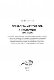 Обработка материалов и инструмент. Практикум ISBN 978-985-503-350-0