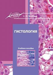 Гистология ISBN 978-985-503-352-4