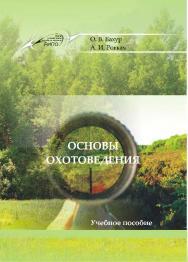 Основы охотоведения ISBN 978-985-503-361-6