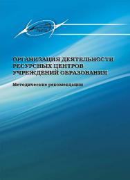 Организация деятельности ресурсных центров учреждений образования ISBN 978-985-503-410-1