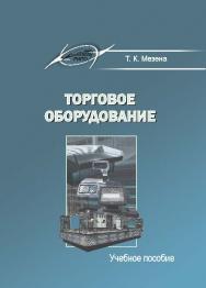 Торговое оборудование ISBN 978-985-503-413-2
