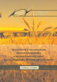 Технология и организация механизированных и мелиоративных работ в сельскохозяйственном производстве ISBN 978-985-503-425-5