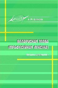 Беларуская мова (прафесійная лексіка) ISBN 978-985-503-429-3