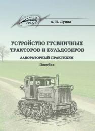 Устройство гусеничных тракторов и бульдозеров. Лабораторный практикум ISBN 978-985-503-436-1