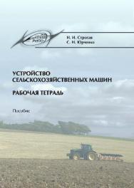 Устройство сельскохозяйственных машин. Рабочая тетрадь ISBN 978-985-503-450-7