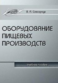 Оборудование пищевых производств ISBN 978-985-503-457-6