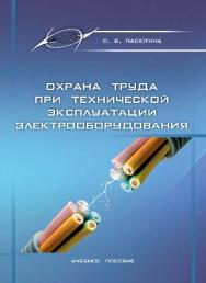 Охрана труда при технической эксплуатации электрооборудования ISBN 978-985-503-459-0