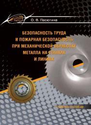 Безопасность труда и пожарная безопасность при механической обработке металла на станках и линиях ISBN 978-985-503-461-3