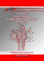 Основы электроники и микропроцессорной техники. Лабораторный практикум ISBN 978-985-503-462-0