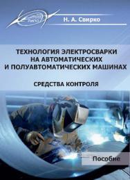 Технология электросварки на автоматических и полуавтоматических машинах. Средства контроля ISBN 978-985-503-472-9