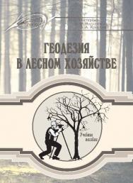 Геодезия в лесном хозяйстве ISBN 978-985-503-479-8