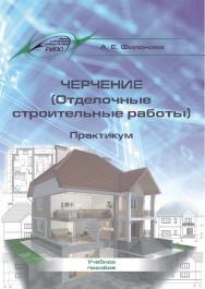Черчение (Отделочные строительные работы). Практикум ISBN 978-985-503-496-5