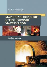 Материаловедение и технология материалов ISBN 978-985-503-499-6